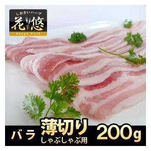 豚肉 花悠バラしゃぶしゃぶ用(薄切り) 200g...
