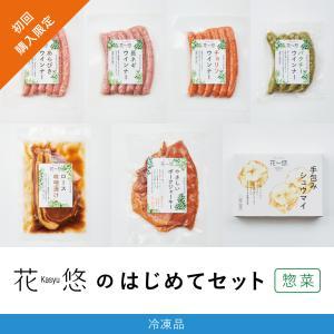 花悠 惣菜お試しセット 味噌漬2枚・ウィンナー3種各1P・シュウマイ6個入×1・ポークジャーキー×1 冷凍|maampig