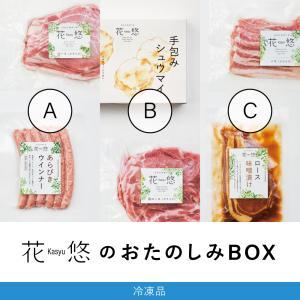 花悠(かしゅう)バラエティーBOX 冷凍 maampig