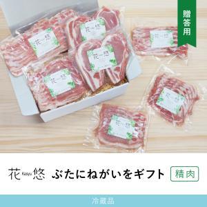 千葉県産 ブランド豚 花悠 豚肉 ギフト 贈答 しゃぶしゃぶ ステーキ 焼肉 農場直営 産直 冷蔵 詰め合わせ 「ぼたん」 maampig