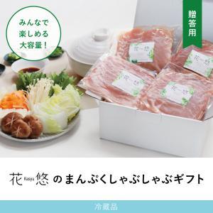 千葉県産 ブランド豚 花悠 豚肉 ギフト 贈答 しゃぶしゃぶ 農場直営 産直 冷蔵 詰め合わせ 「さくら」 maampig