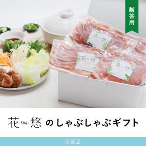 千葉県産 ブランド豚 花悠 豚肉 ギフト 贈答 しゃぶしゃぶ 農場直営 産直 冷蔵 詰め合わせ 「もも」(冷蔵) maampig