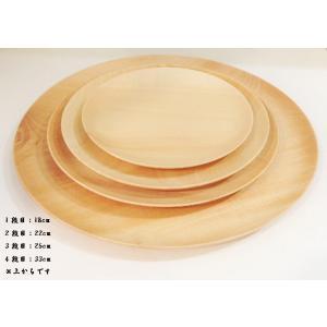 木のお皿 Cara plate25cm 高橋工芸|maaoyama
