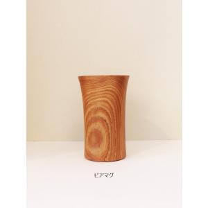 木製のビアマグ エンジュビアマグ 高橋工芸|maaoyama