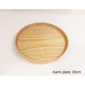 木のお皿 KAMIプレート18cm 高橋工芸