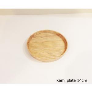 木のお皿 KAMIプレート14cm 高橋工芸