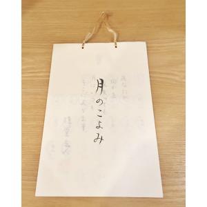 月の暦 和紙 旧暦カレンダー  2020年度版|maaoyama