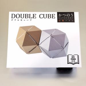 かつのう ダブルキューブ|maaoyama