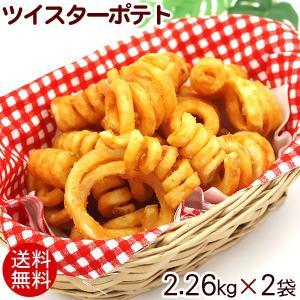 ツイスターポテト(クリスピーQ) 2.26kg×2袋 (冷凍) (送料無料)|maasanichi