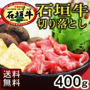 石垣牛 切り落とし 400g (送料無料)|maasanichi