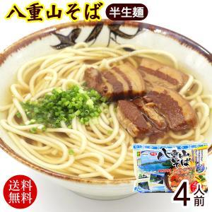 八重山そば 半生麺(袋入)2人前×2袋 島胡椒ヒハツ付き (メール便)