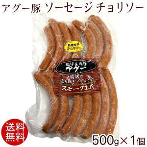アグー豚 ソーセージ チョリソー 500g (冷凍)|maasanichi