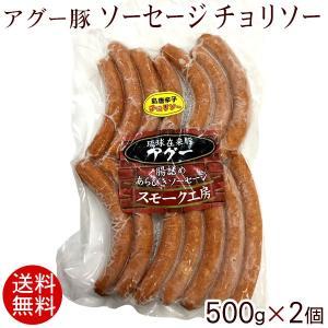 アグー豚 ソーセージ チョリソー 500g×2個 (冷凍) (送料無料)|maasanichi