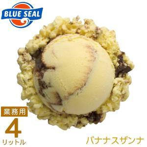 ブルーシールアイス バナナスザンナ 業務用 4リットル (送料無料)|maasanichi