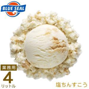 ブルーシールアイス 塩ちんすこう 業務用 4リットル (送料無料)|maasanichi