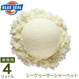 ブルーシールアイス シークワーサーシャーベット 業務用 4リットル (送料無料)|maasanichi