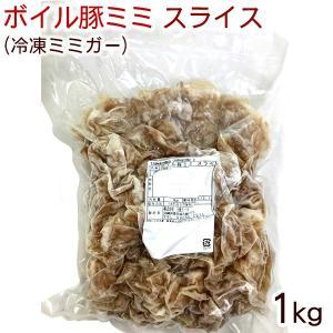ボイル豚ミミ スライス 1kg (冷凍ミミガー) 上原ミート|maasanichi