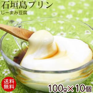 石垣島プリン じーまみ豆腐 100g×10個 (送料無料) ジーマーミ豆腐|maasanichi