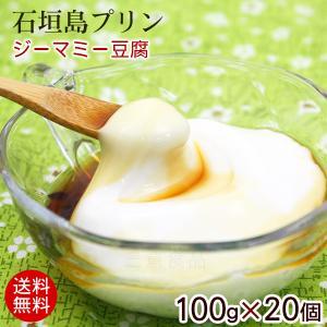 石垣島プリン じーまみ豆腐 100g×20個 (送料無料) ジーマーミ豆腐|maasanichi