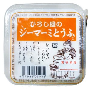 ひろし屋のジーマーミとうふ 120g タレ付き ジーマーミ豆腐|maasanichi