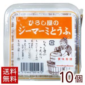 ひろし屋のジーマーミとうふ 120g×10個 タレ付き(送料無料)  ジーマーミ豆腐|maasanichi