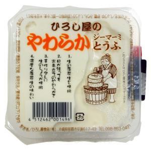 ひろし屋のやわらかジーマーミとうふ 120g タレ付き  ジーマーミ豆腐|maasanichi