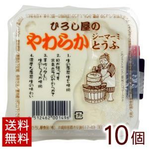 ひろし屋のやわらかジーマーミとうふ 120g×10個 タレ付き (送料無料)  ジーマーミ豆腐|maasanichi