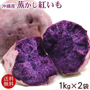蒸かし紅芋(紅いも)約1kg×2P (送料無料) (冷凍発送)|maasanichi
