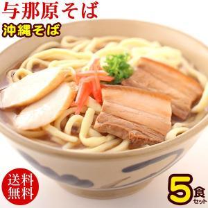 本場 沖縄そば 与那原そば 4食セット(送料無料)|maasanichi