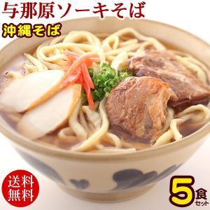 本場 沖縄そば 与那原ソーキそば 4食セット(送料無料)|maasanichi