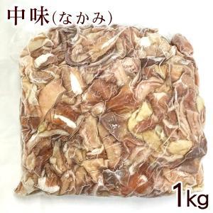 中味 なかみ 1kg 業務用 ボイル [冷凍発送]|maasanichi