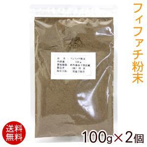 ヒハツ フィファチ粉末 100g×2個 (メール便) 詰め替え用|maasanichi