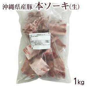 沖縄県産豚 本ソーキ生 1kg (冷凍)|maasanichi