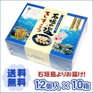 (送料無料)石垣の塩ちんすこう 12個入×10箱 maasanichi