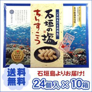 (送料無料)石垣の塩ちんすこう 24個入×10箱 maasanichi