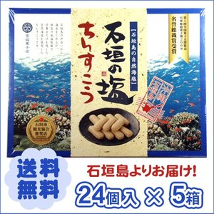 (送料無料)石垣の塩ちんすこう 24個入×5箱 maasanichi