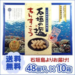 (送料無料)石垣の塩ちんすこう 48個入×10箱 maasanichi