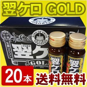 翌ケロGOLDゴールド 20ml×20本  生搾りウコン (今なら2本増量 合計22本)|maasanichi