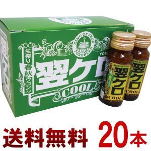 翌ケロ クール 20ml×20本 (送料無料)  生搾りウコン ヨクケロ cool ウコンドリンク 1ケース|maasanichi