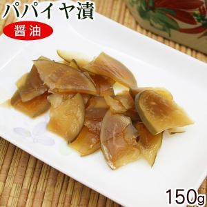 サンフルーツ パパイヤ漬け 醤油 150g|maasanichi
