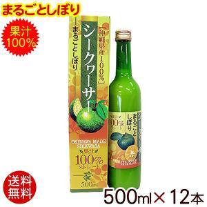 シークワーサーまるごとしぼり 500ml×12本 沖縄産果汁100%原液|maasanichi