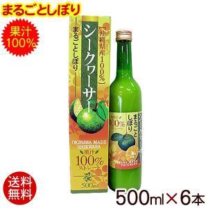 シークワーサーまるごとしぼり 500ml×6本 沖縄産果汁100%原液|maasanichi