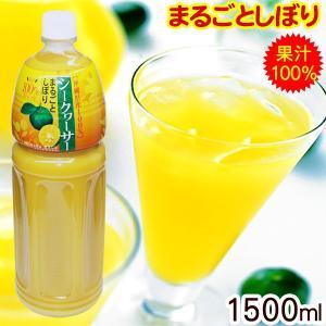 シークワーサーまるごとしぼり 1500ml 沖縄産果汁100%原液|maasanichi