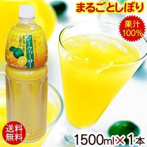 シークワーサーまるごとしぼり 1500ml×1本  (原液 沖縄産 青切りシークヮーサー果汁100%)|maasanichi