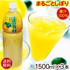 シークワーサーまるごとしぼり 1500ml×3本 沖縄産果汁100%原液|maasanichi