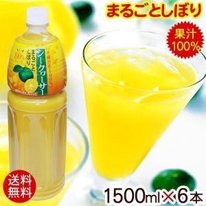 シークワーサーまるごとしぼり 1500ml×6本 沖縄産果汁100%原液|maasanichi