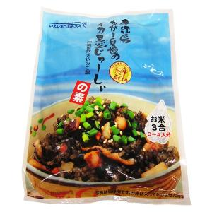 オキハム 伊江島おっかー自慢のイカ墨じゅーしぃの素 180g 3合炊き 沖縄風炊き込みご飯|maasanichi