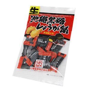 生沖縄黒糖しょうが飴120g (2個までメール便可能) │黒糖生姜│|maasanichi