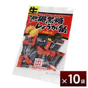 (送料無料)生沖縄黒糖しょうが飴 120g×10袋 │黒糖生姜│|maasanichi