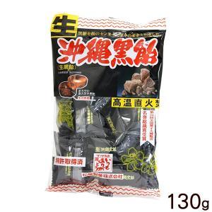 生沖縄黒飴130g (2個までメール便可能)  │生黒飴│|maasanichi